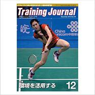 トレーニングジャーナル 2013年12月号。 ON THE SPOT/現場から。