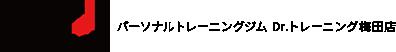 Dr.training パーソナルトレーニングジムDr.トレーニングジム梅田店